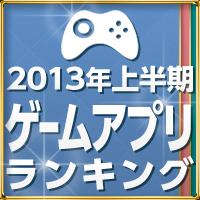 2013年上半期人気アプリランキング(ゲーム編)