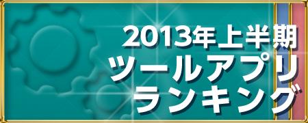 2013年上半期人気アプリランキング(ツール編)