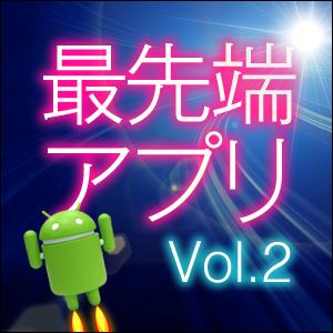 スマホの技術はここまできた!最先端アプリ特集 Vol.2