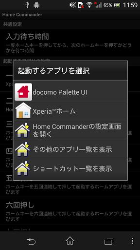 HomeCommander