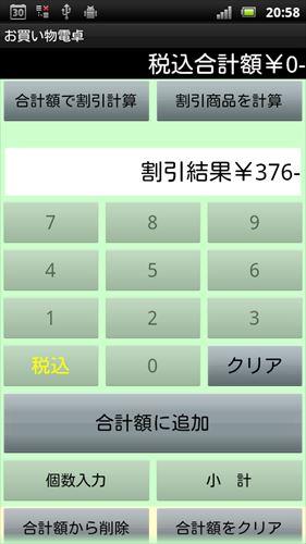 簡単割引計算 お買い物電卓機能 定価計算 消費税税抜表示対応