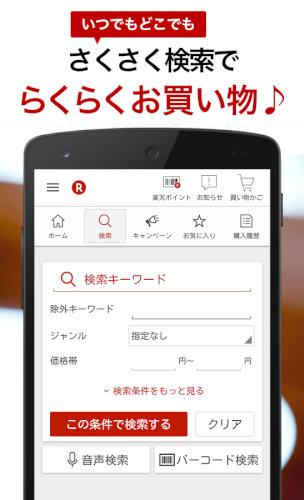 楽天市場ショッピングアプリ