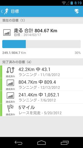 RunKeeperランニングもウォーキングもGPS追跡
