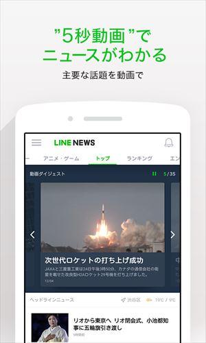 LINE公式ニュースアプリ/LINENEWS