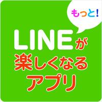 LINEがもっと楽しくなるアプリ特集