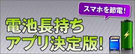 バッテリー・メモリーアプリ特集