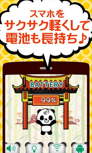 パンダ電池長持ち 俺パン節電アプリ