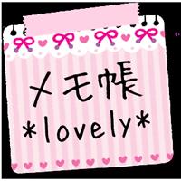 メモ帳ウィジェット*lovely*
