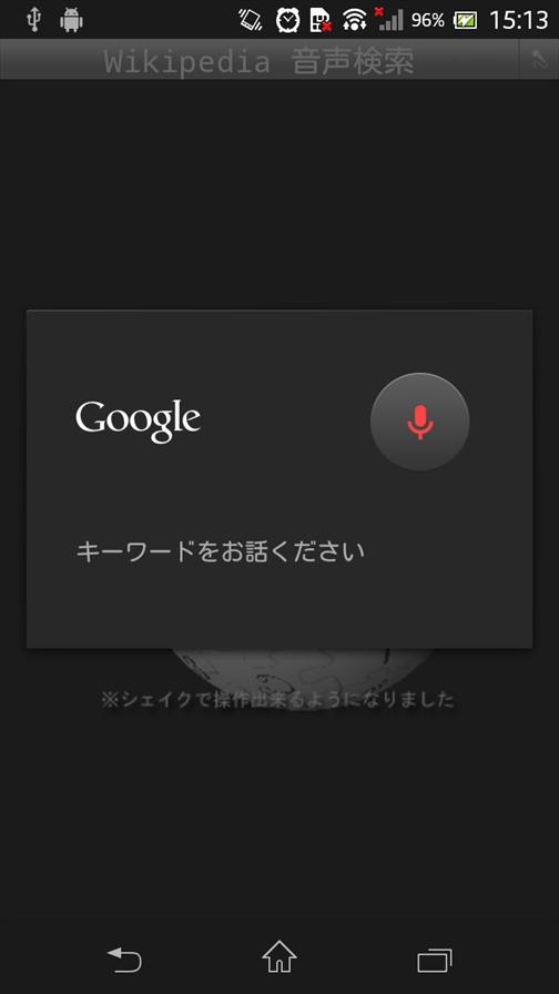 Wikipedia音声検索