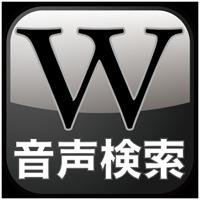 Wikipedia 音声検索