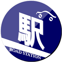 道の駅ナビ 全国道の駅情報