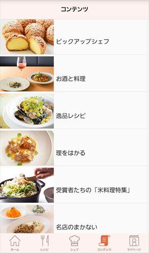 プロが教える簡単料理レシピ シェフごはん
