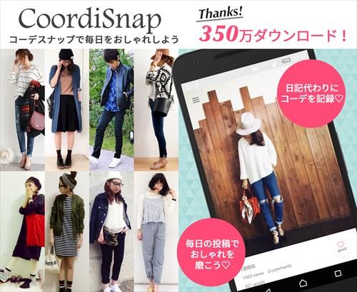 コーデスナップ-ファッション•コーディネート検索アプリ