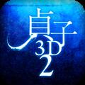 『貞子3D2』スマ4D公式アプリ~世界初の映画連動アプリ~