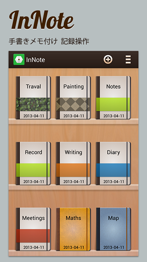 InNote——手書きノート