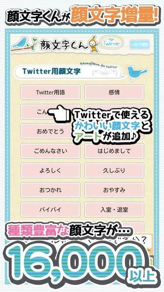 顔文字forTwitter16000★無料で使い放題!
