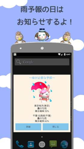 K天気予報(傘アラーム~今日、雨ふるの?~)