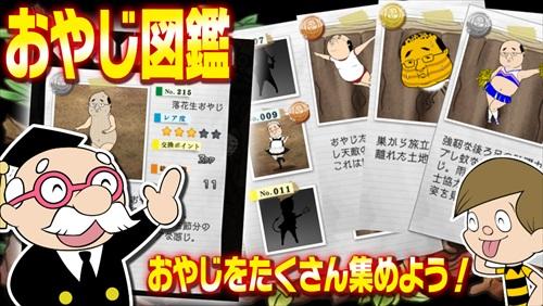 おやじ観察キット–人気の無料おやじ育成ゲームアプリ