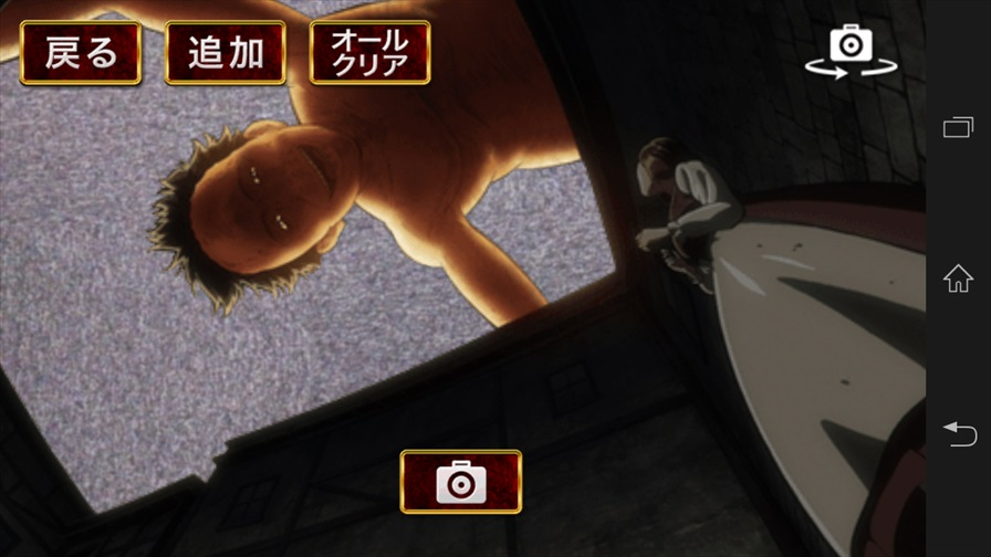 進撃の巨人AR巨人カメラ