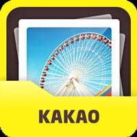 カカオアルバム – KakaoAlbum