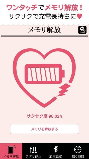 節電♪かわいいバッテリー:電池節約+動作サクサクmemora