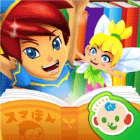 童話読み放題 動く絵本「スマほん」赤ちゃん子供向けおすすめ絵本の読み聞かせアプリ無料