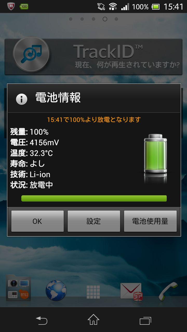 BatteryWidget(バッテリーウィジェット)