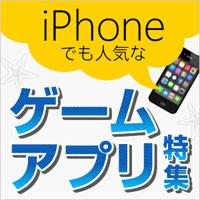 iPhoneでも人気なゲームアプリ特集