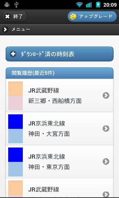 「早帰り」電車オフライン時刻表