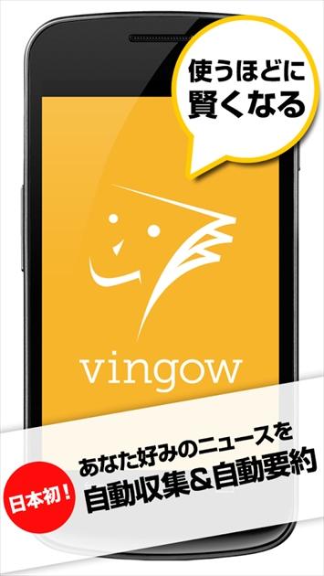 Vingownews(ビンゴー)自動収集・自動要約ニュース