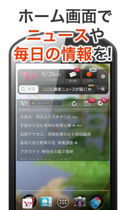 Yahoo!JAPANウィジェット