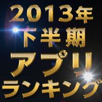 2013年下半期人気アプリランキング(総合)