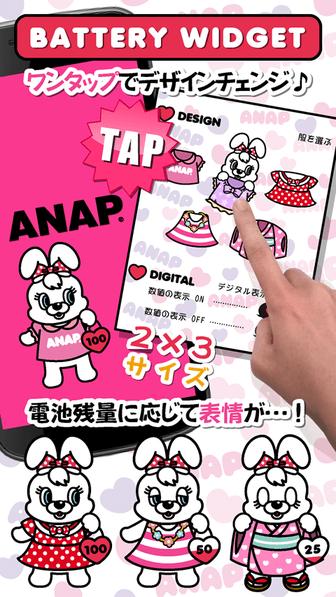 ANAPウィジェット・ライブ壁紙セット