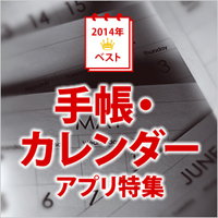 2014年ベスト手帳・カレンダーアプリ特集