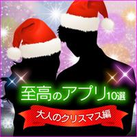 編集部オススメ!至高のアプリ~12月大人のクリスマス編~