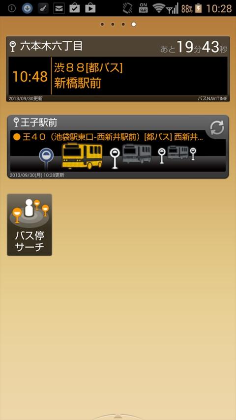 バスNAVITIME-時刻表・乗り換え・路線バス・高速バス・接近情報を簡単検索(バスナビ)