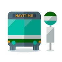 バスNAVITIME -時刻表・乗り換え・路線バス・高速バス・接近情報を簡単検索(バスナビ)