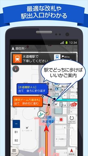 地図アプリ-迷わない地図・ゼンリン住宅地図・最新地図・渋滞・乗換[ドコモ地図ナビ]
