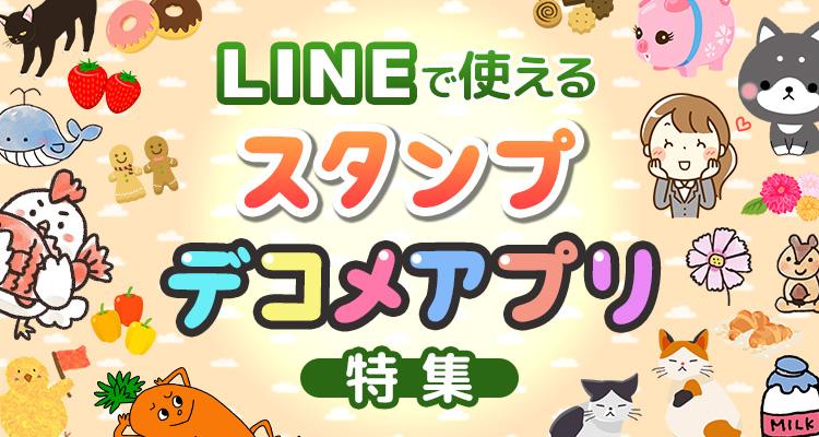 LINEで使えるスタンプ・デコメアプリ特集