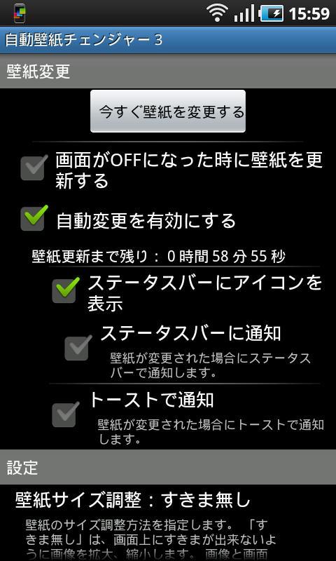 自動壁紙チェンジャー3