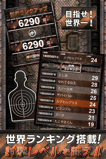 限界射撃Lv99