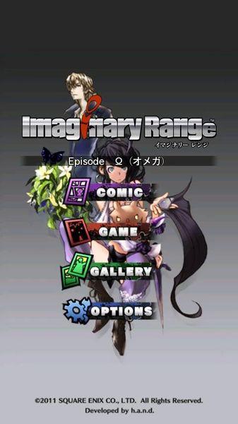 ImaginaryRange