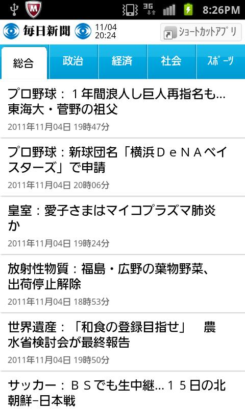 毎日新聞WEB
