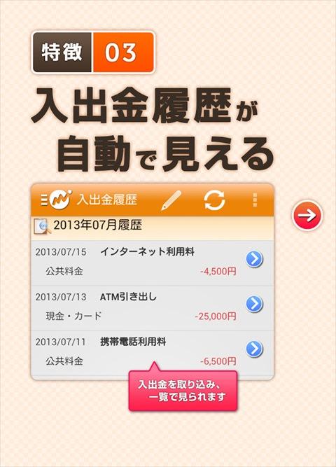 家計簿マネーフォワードME 無料で、簡単に使えるお金の管理アプリ