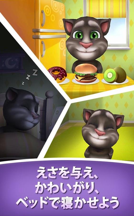 私だけのおしゃべり猫トム–MyTalkingTom