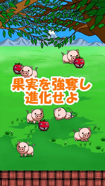 豚恋物語~泣くなブー太郎~