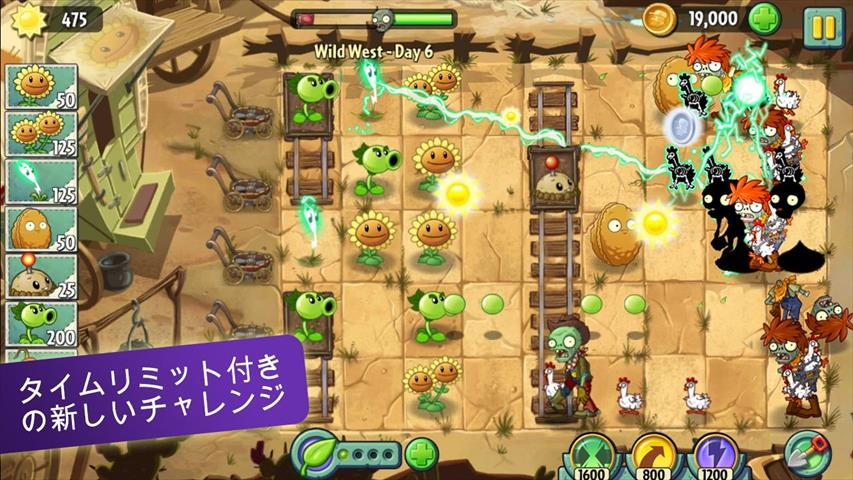 「Plantsvs.Zombies™2」