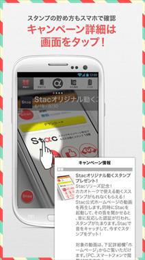 Stac–簡単&お得なスタンプラリー!