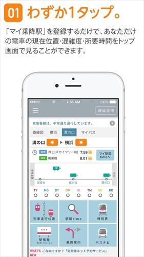 東急線アプリ/乗換案内やバスの時刻表・遅延証明書・路線情報