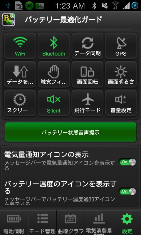バッテリー最適化ガード(BatteryBooster)